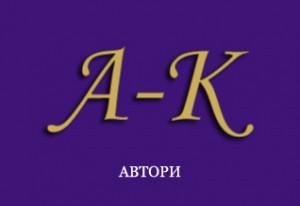 column_ak