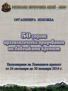 izlojba_14-cover