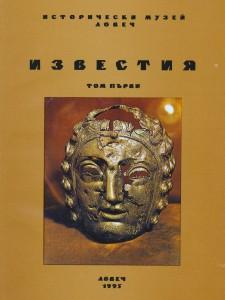 Известия том 1, Ловеч, 1995 г.