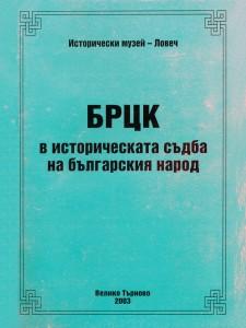 Каталожен № 11 БРЦК в историческата съдба на българския народ, сборник