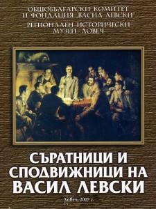 Каталожен № 12 Съратници и сподвижници на Васил Левски, сборник