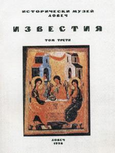 Известия том 3, Ловеч, 1998