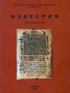 izvestija_t4-cover