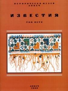 Известия том 5, Ловеч, 2000