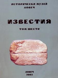Известия том 6, Ловеч, 2003