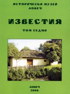 Известия том 7, Ловеч, 2006