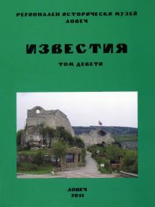 Каталожен № 9 том 9, Ловеч, 2011