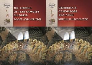 """Изложба """"Църквата в Самуилова България. Корени и наследство"""""""