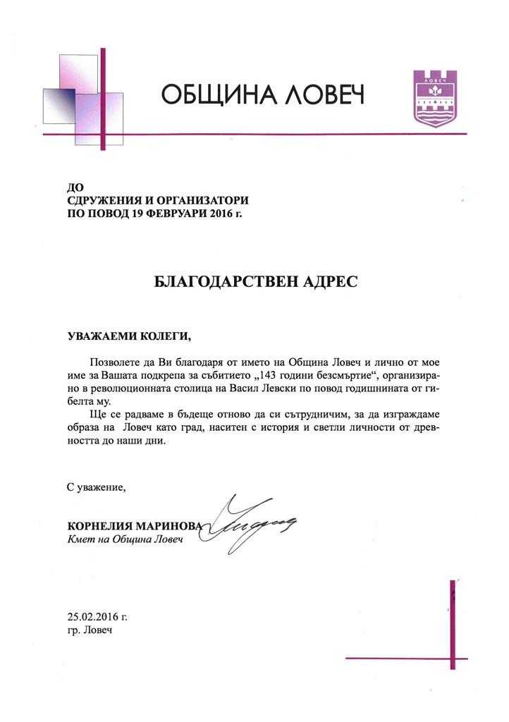Благодарствен адрес от г-жа Корнелия Маринова - Кмет на Община Ловеч