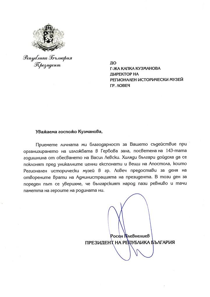 Благодарствен адрес от Президента на Република България