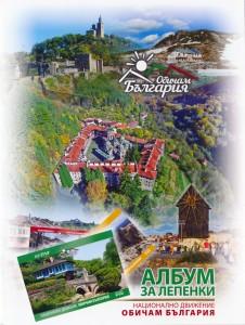 """Албумът на Национално движение """"Обичам България"""" вече може да бъде закупен в обектите на РИМ - Ловеч."""